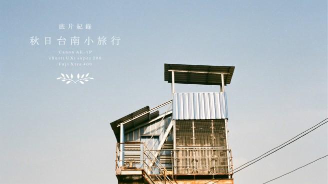 秋日台南散步cover.jpg